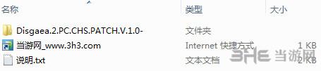 魔界战记2简体中文汉化补丁截图4