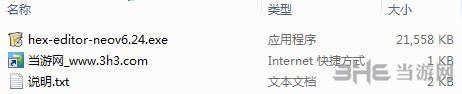 生化危机7解决游戏无法全屏工具Hex Editor Neo截图1