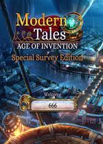 现代故事:发明年代