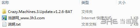 疯狂机器3 v1.2.6升级档+未加密补丁截图1