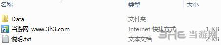 暴君v1.0.4.0048升级档单独免DVD补丁截图1