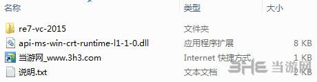 生化危机7解决api-ms-win-crt-runtime-l1-1-0.dll丢失问题文件截图1