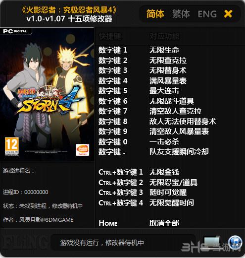 火影忍者疾风传:究极忍者风暴4十五项修改器截图0