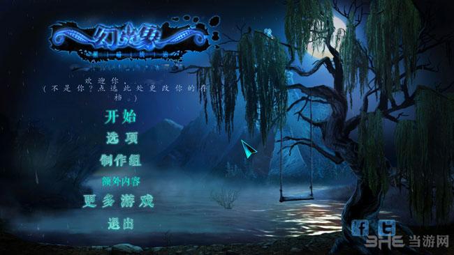幻象7:黑暗统治截图0