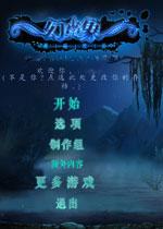 幻象7:黑暗统治(Phantasmat 7:Reign of Shadows)中文典藏版