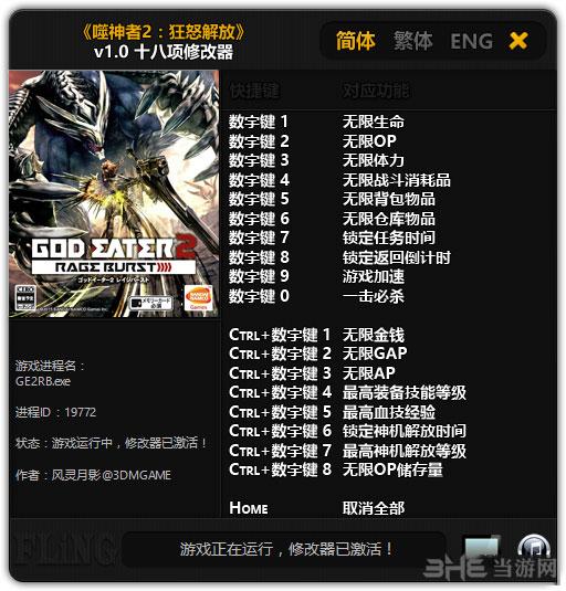 噬神者2:狂怒解放十八项修改器截图0