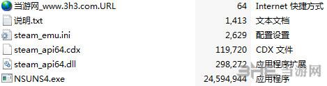 火影忍者:究极忍者风暴4博人之路DLC破解补丁截图1