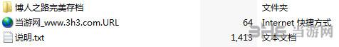 火影忍者:究极忍者风暴4博人之路故事模式全剧情任务S存档截图1