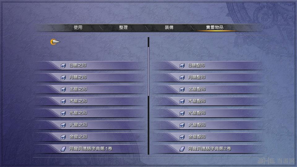 最终幻想10/10-2高清重制版全字典全七曜初始存档截图0
