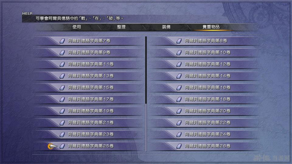 最终幻想10/10-2高清重制版全字典全七曜初始存档截图1