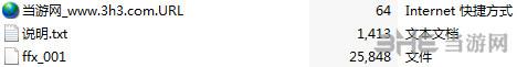 最终幻想10/10-2高清重制版全字典全七曜初始存档截图2