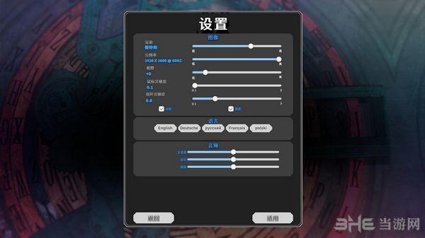 深海舰长简体中文汉化补丁截图0
