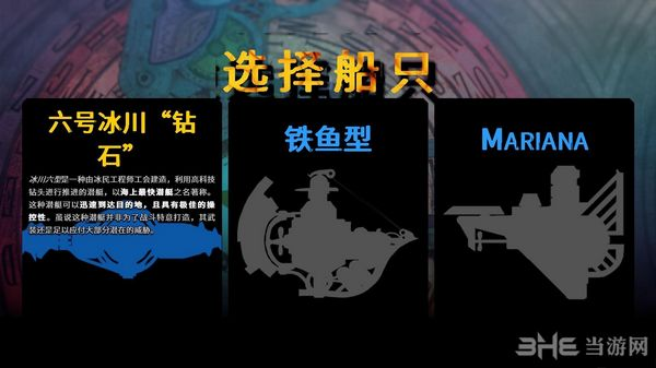 深海舰长简体中文汉化补丁截图1