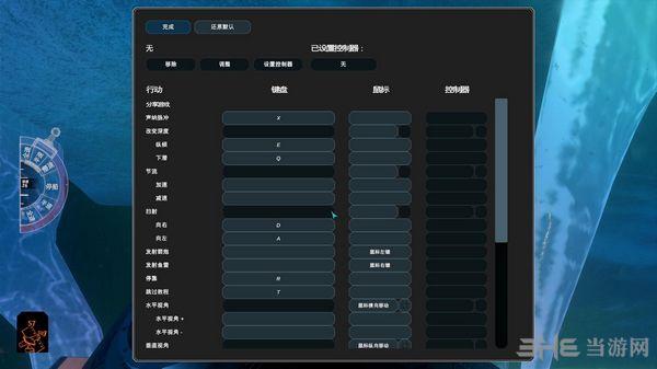深海舰长简体中文汉化补丁截图3