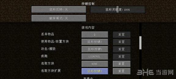 我的世界1.7.10选取方块扩展MOD截图3
