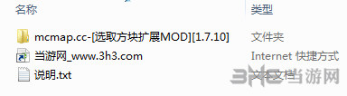 我的世界1.7.10选取方块扩展MOD截图5