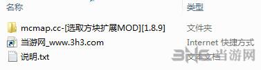 我的世界1.8.9选取方块扩展MOD截图5