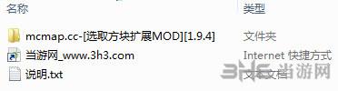 我的世界1.9.4选取方块扩展MOD截图5