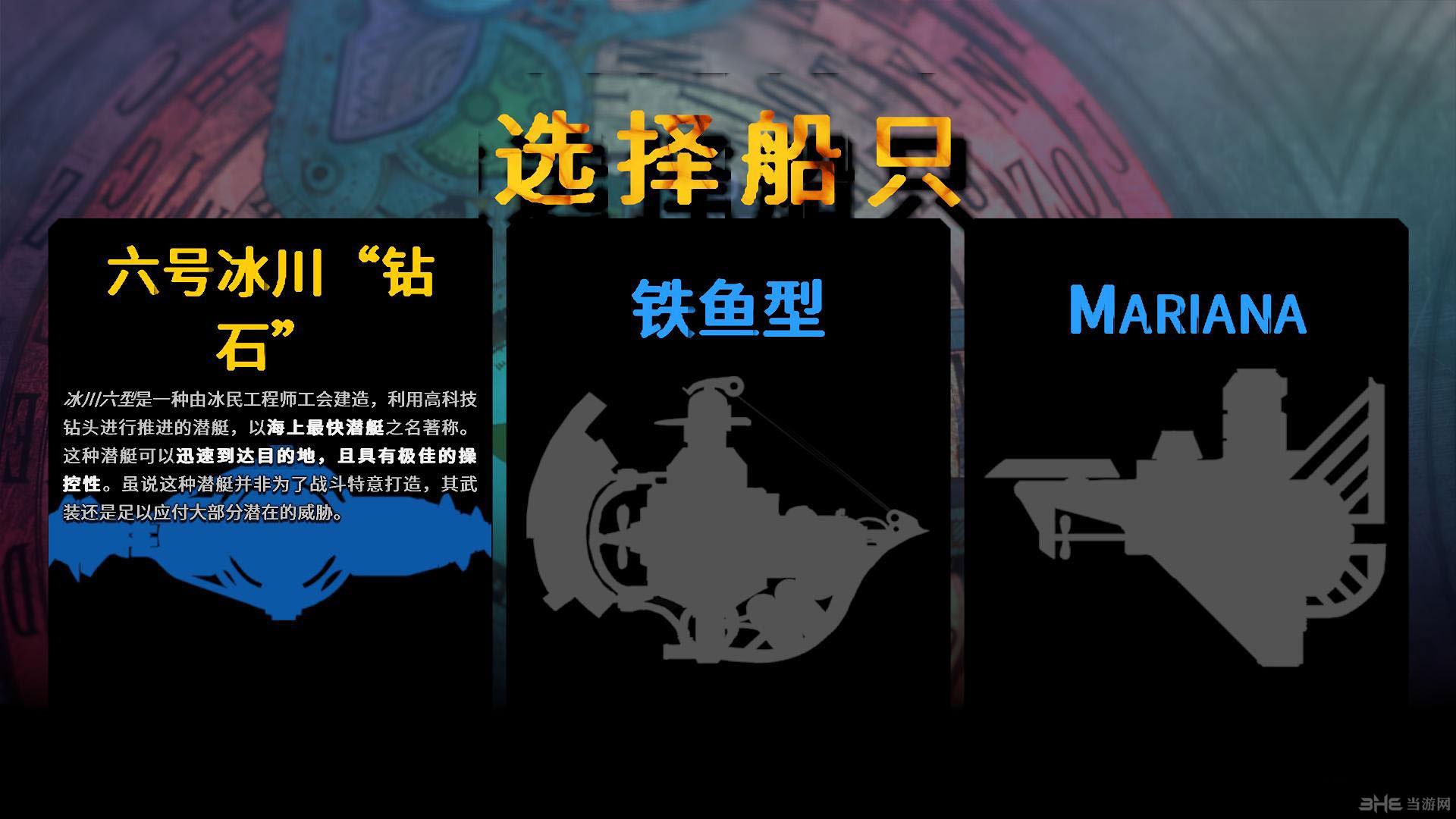 洪水世界简体中文汉化补丁截图1