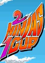 双忍一杯(2 Ninjas 1 Cup)PC硬盘版