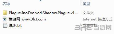 瘟疫公司:进化版v1.13.1单独未加密补丁截图1