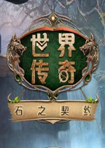 世界传奇10:石之契约(Myths of the World 10:Bound by the Stone)汉化中文典藏版
