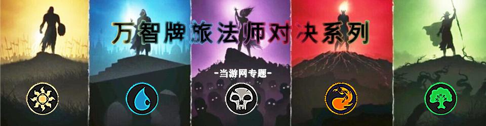 万智牌旅法师对决系列_万智牌旅法师对决系列游戏_万智牌旅法师对决系列合集