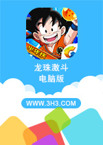 龙珠激斗手游电脑版PC安卓版v1.11.0