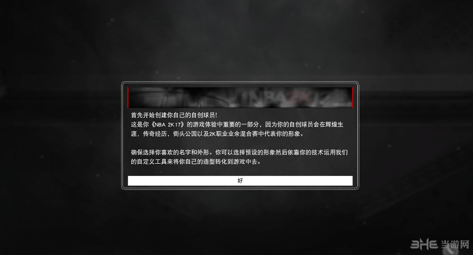 NBA2K17 7号升级档+未加密补丁截图0