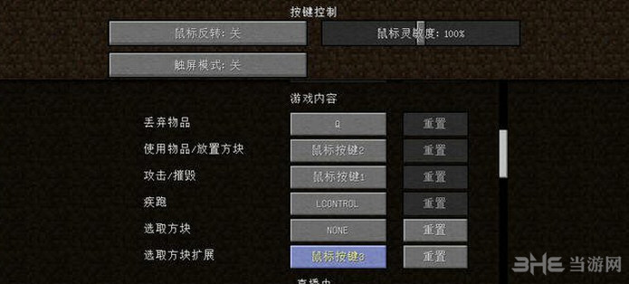 我的世界1.10.2选取方块扩展MOD截图3