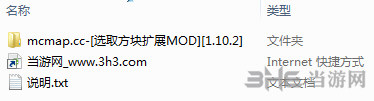 我的世界1.10.2选取方块扩展MOD截图5