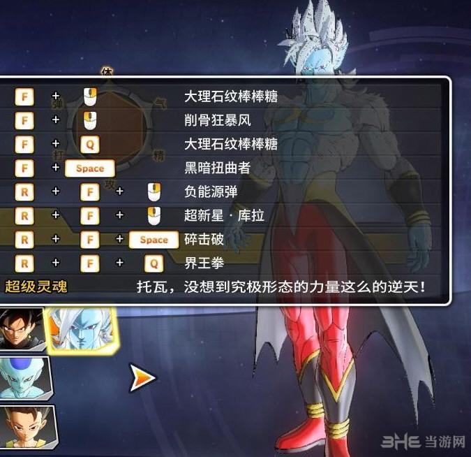 龙珠:超宇宙2究极米拉暴力MOD截图0
