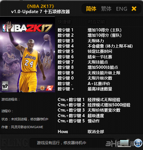NBA 2K17十五项修改器截图0