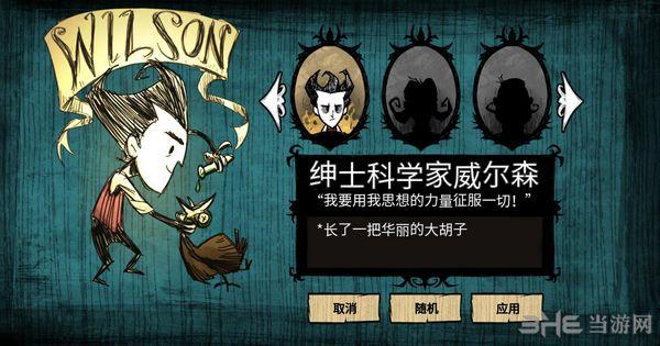 饥荒Kaoyu汉化补丁截图3