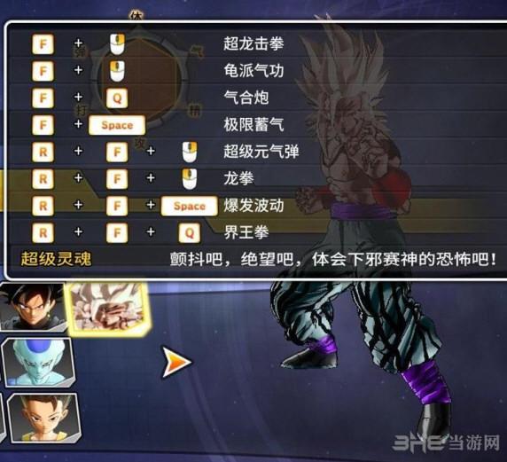 龙珠:超宇宙2邪赛神孙悟空MOD截图0