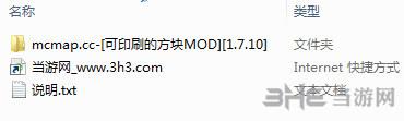 我的世界1.7.10可印刷的方块MOD截图5