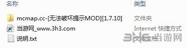 我的世界1.7.10无法破坏提示mod截图5