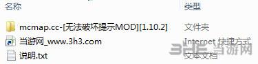我的世界1.10.2无法破坏提示mod截图5