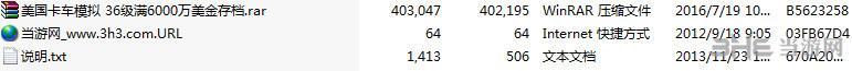 美国卡车模拟36级满6000万美金存档截图1
