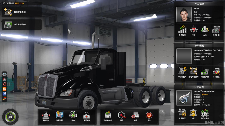 美国卡车模拟100%地图存档截图1