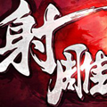 射雕英雄传3D(The legend of the Condor Heroes