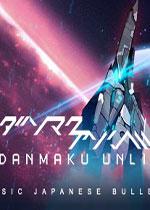 弹幕无限3(Danmaku Unlimited 3)PC硬盘版v1.0.8