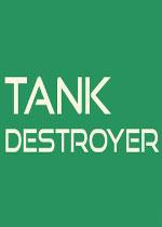 坦克毁灭者(Tank Destroyer)汉化中文硬盘版