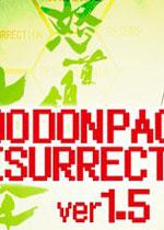 怒首领蜂大复活(DoDonPachi Resurrection)PC修改版v1.0.6.0