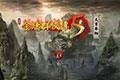 《金庸群侠传5》的开发进度公布 高自由度武侠风格
