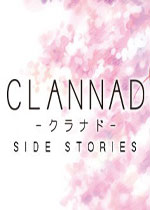 CLANNAD外传(CLANNAD Side Stories)PC硬盘版