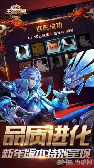 王者荣耀UI2.0
