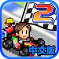 开幕!方程式大奖赛2汉化破解版安卓中文版V1.5.3