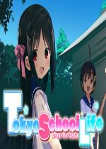 东京学校生活(Tokyo School Life)PC硬盘版