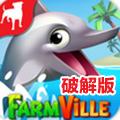 开心农场:热带度假破解版安卓中文版V1.37.1520